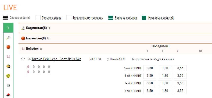 Live-линия БК Лига Ставок