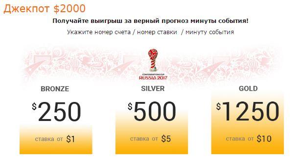 Бонус 2000