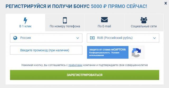 1xbet - регистрация в букмекерской конторе