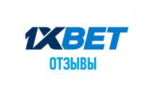 1xbet — отзывы игроков