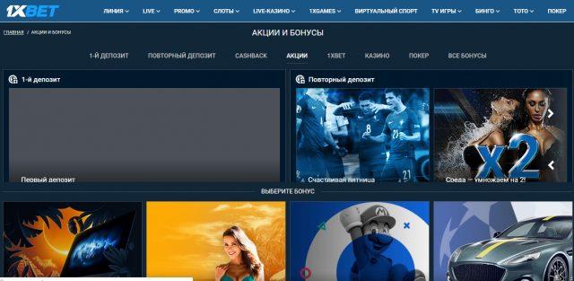 официальный сайт бонусы на депозит казино 1xbet