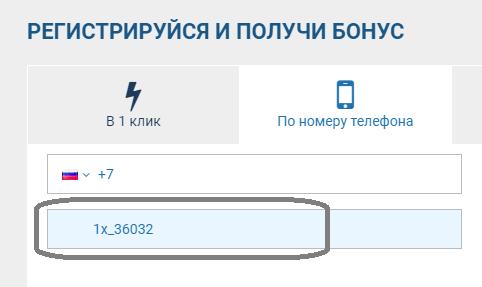 промо-kod - 1 икс бет