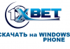 Скачать 1xBet на Windows Phone