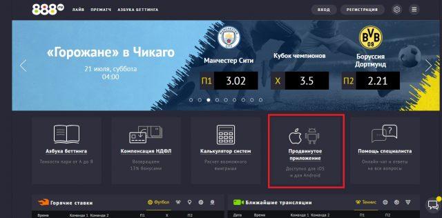 официальный сайт 888 ru