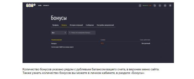 промо-код 888 ру