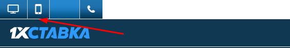 Кнопка загрузки на сайте 1х ставка