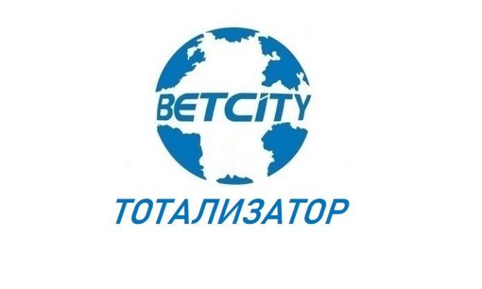 Тотализатор бетсити на еврофутбол и суперэкспресс