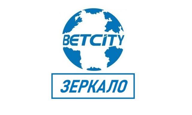 Betcity зеркало на сегодня