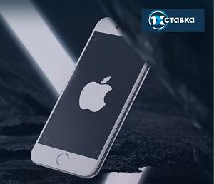 iOS 1х ставка