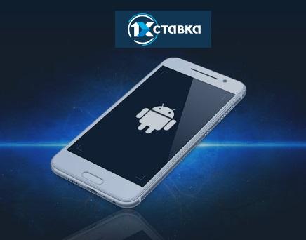 скачать мобильное приложение 1xstavka
