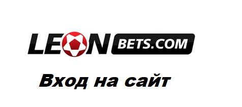 leonbets сайт