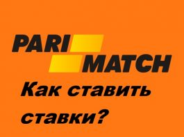Как ставить в БК parimatch