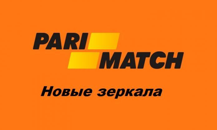 Новые зеркала сайта Париматч (Parimatch), их последние рабочие адреса|BK stavki