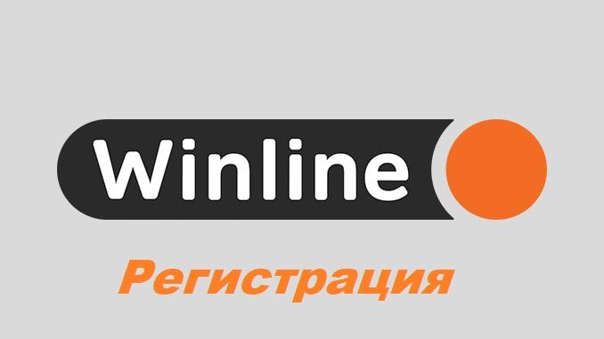 Регристрация winline
