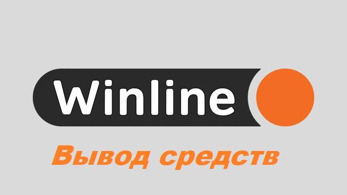 Winline вывод