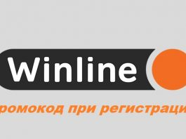 Регистрационный промокод winline