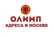 Букмекерская контора Олимп в Москве. Адреса, клубы, условия игры