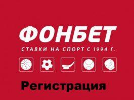 Регистрация в БК фонбет