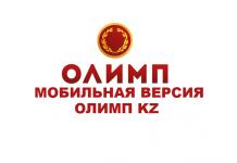 Olimp kz mobile — удобная версия под рукой