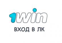 1win — вход в личный кабинет