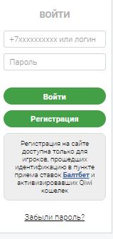 Вход на официальный сайт букмекерской конторы Балтбет