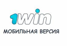 1win – букмекерская контора, мобильная версия