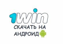 1 win — скачать на Андроид