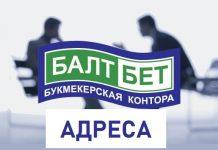 Балтбет – адреса букмекерской конторы в Санкт Петербурге, Москве