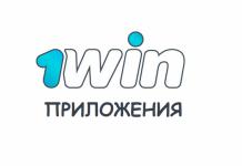 1win приложение на сайте букмекерской конторы
