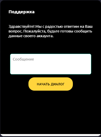 техподдержка 888