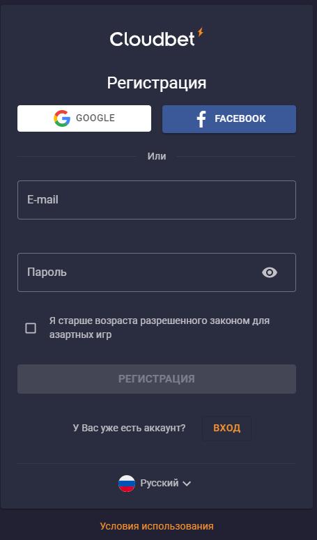 регистрация в бк клаудбет
