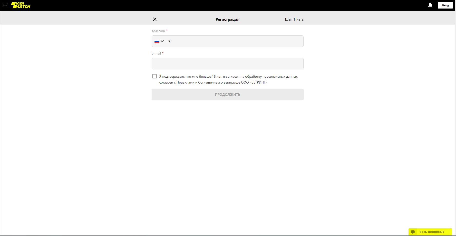 Процесс создания аккаунта в БК Parimatch
